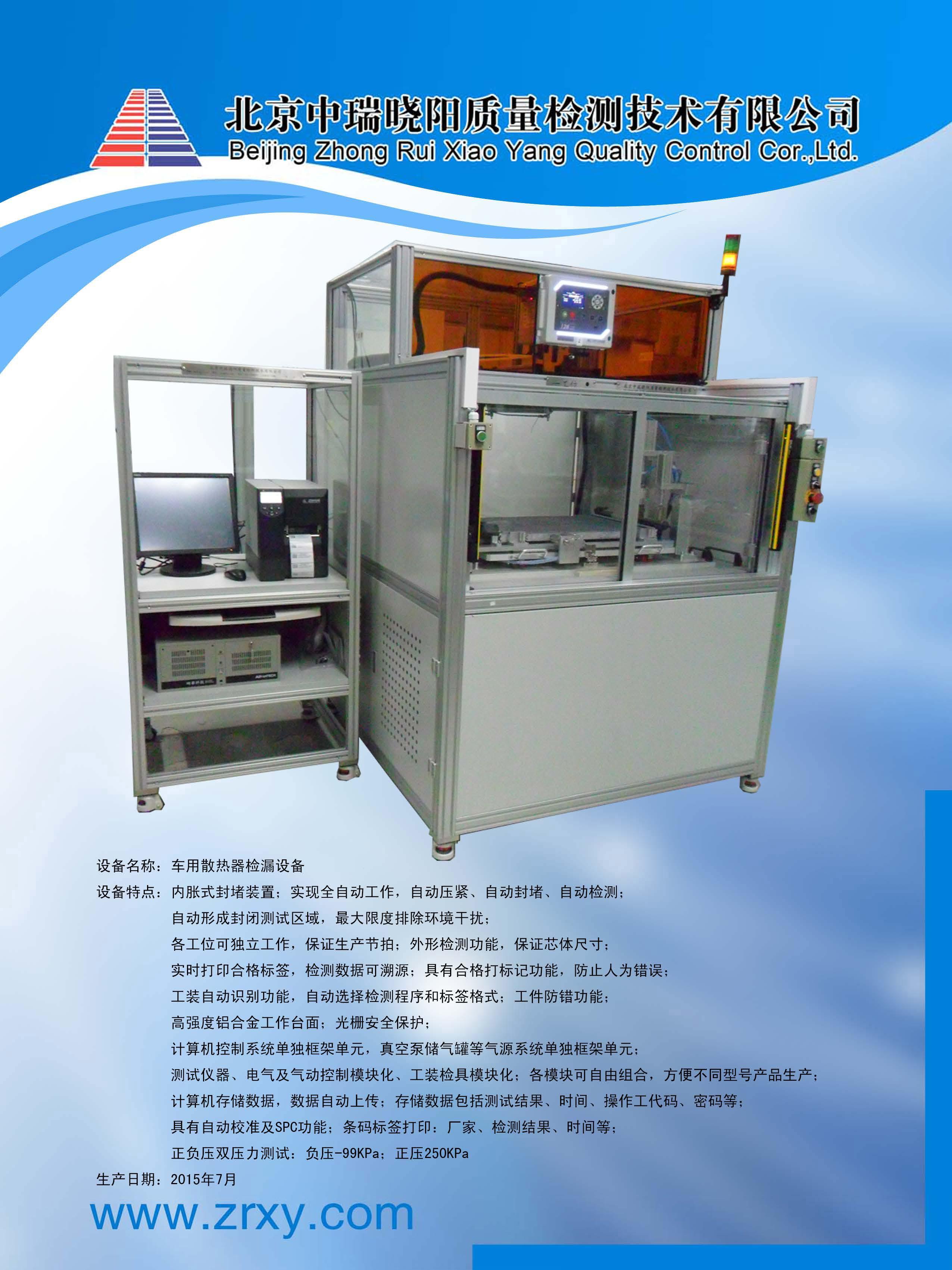 单工位散热器气密检测设备