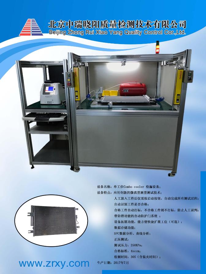 Combo cooler单工位散热器微流量气密检测设备
