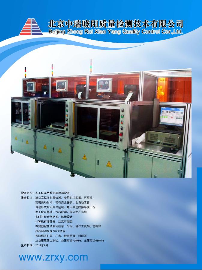 三工位散热器气密检测设备